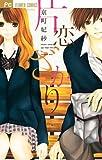 片恋ざかり (少コミフラワーコミックス)