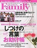 プレジデント Family (ファミリー) 2012年 02月号 [雑誌]