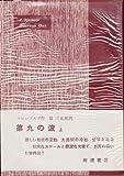 第九の波〈上〉 (1955年) (現代の文学)