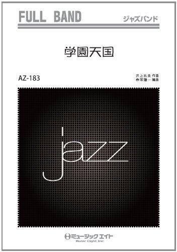 Gakuen heaven ジャズフル band [AZfu-183]