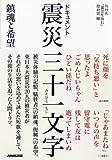 ドキュメント 震災三十一文字(みそひともじ)―鎮魂と希望