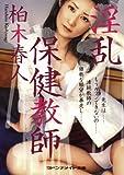 淫乱保健教師 (マドンナメイト文庫) (マドンナメイト文庫 か 19-1)