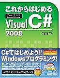 これからはじめるVisualC#2008