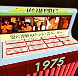 DREAM PRICE 1500/愛と青春のヒット・ストーリー1975