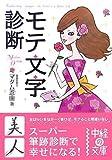 モテ文字診断 (中経の文庫)
