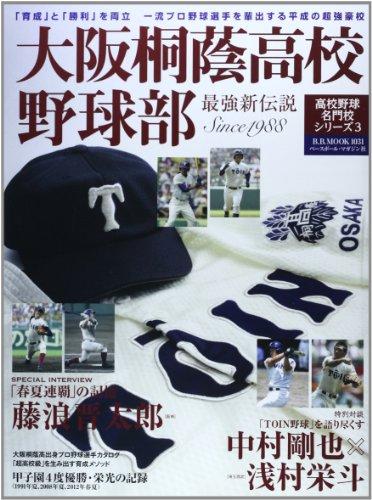 大阪桐蔭高校野球部―最強新伝説 (B・B MOOK 1031 高校野球名門校シリーズ 3)