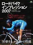 ロードバイクインプレッション (2007) (エイムック (1303))