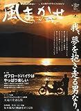 風まかせ 2009年 10月号 [雑誌]