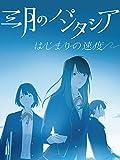 はじまりの速度(初回生産限定盤)(DVD付)