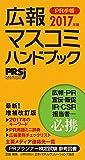 広報・マスコミハンドブックPR手帳2017年版
