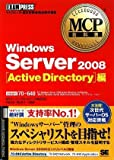 MCP教科書 Windows Server 2008 Active Directory編(試験番号:70-640) (MCP教科書)