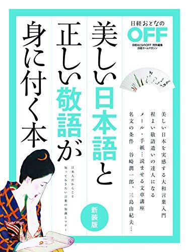 日経ホームマガジン 美しい日本語と正しい敬語が身に付く本 新装版