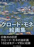 クロード・モネ絵画集 近代絵画