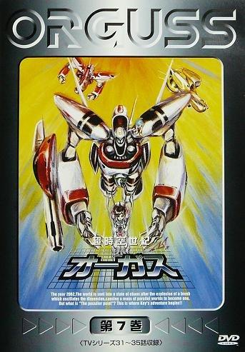 超時空世紀オーガス(7) [DVD]