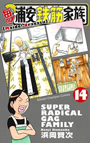毎度!浦安鉄筋家族 14 (少年チャンピオン・コミックス)