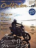 Outrider Vol.63アイソン彗星がやってくる!