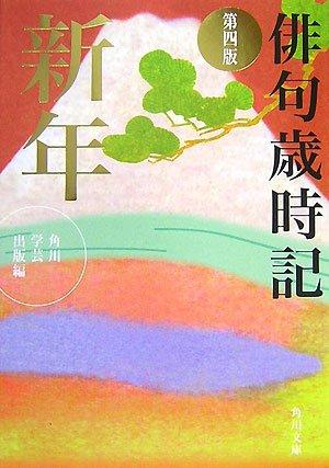 俳句歳時記 第四版 新年