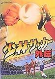 少林サッカー外伝[DVD]