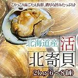 活北寄貝(ホッキ貝)2kg(6-8個)