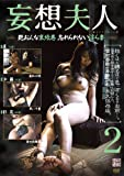 妄想夫人2 [DVD]