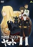 宇宙戦艦ヤマト 2199 ? [DVD]