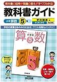 小学教科書ガイド 学校図書版 小学校算数 5年