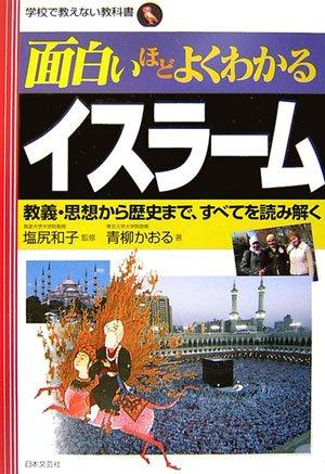 面白いほどよくわかるイスラーム―教義・思想から歴史まで、すべてを読み解く (学校で教えない教科書)
