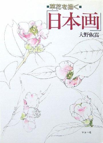草花を描く 日本画
