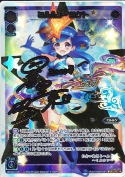 【シングルカード】WX04)ミルルン・ヨクト(サイン入り)/青/シークレット WX04-106
