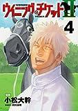 ウイニング・チケット2(4) (ヤンマガKCスペシャル)