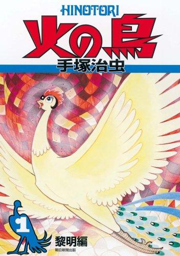 火の鳥 1・黎明編