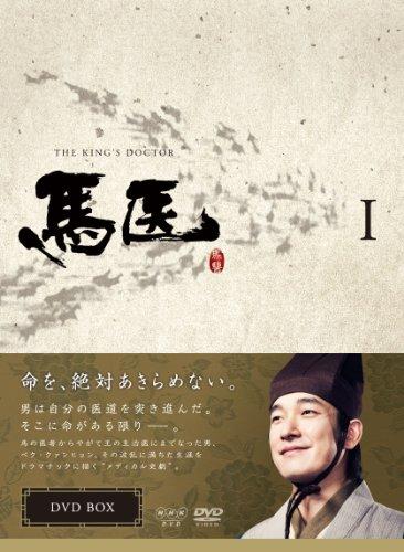 馬医 DVD-BOX 1