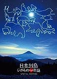 Image de 日本列島 いきものたちの物語 豪華版(特典DVD付2枚組)