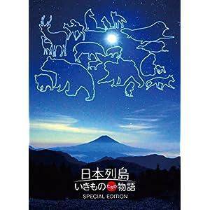 日本列島 いきものたちの物語 豪華版(特典DVD付2枚組)