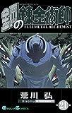 鋼の錬金術師21巻 (デジタル版ガンガンコミックス)