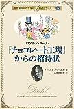 「チョコレート工場」からの招待状―ロアルド・ダール (名作を生んだ作家の伝記)