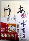 墨運堂 水書きお習字練習セット 29374