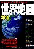 今がわかる時代がわかる 世界地図 2014年版 (SEIBIDO MOOK)