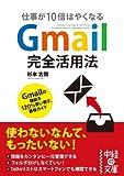 Gmail完全活用法<Gmail完全活用法> (中経の文庫)