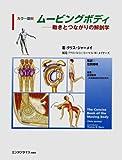 ムービングボディ 動きとつながりの解剖学