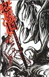 忍びの国 1 (ゲッサン少年サンデーコミックス)