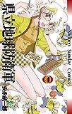 県立地球防衛軍 完全復刻版 4 (少年サンデーコミックス)