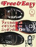 Free & Easy (フリーアンドイージー) 2013年 01月号 [雑誌]