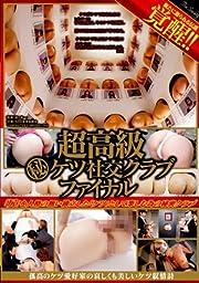 超高級マル秘ケツ社交クラブ ファイナル [DVD]