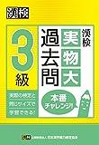 漢検 3級