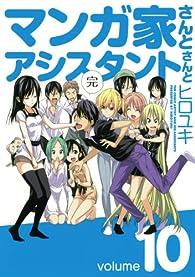 マンガ家さんとアシスタントさんと(10)(完) (ヤングガンガンコミックス)