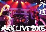 外道LIVE2015 [DVD]