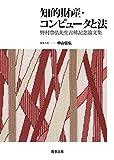知的財産・コンピュータと法――野村豊弘先生古稀記念論文集