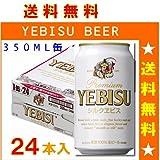サッポロ シルクエビス 350ML缶ビール 24本入