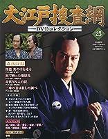 大江戸捜査網 DVDコレクション 2015年 1/18号 [分冊百科]